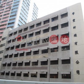 Fang Bros. Textiles Ltd. Factory Building|華昌工業大廈