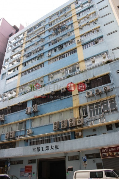 富都工業大廈 (Fabrico Industrial Building) 葵芳|搵地(OneDay)(3)