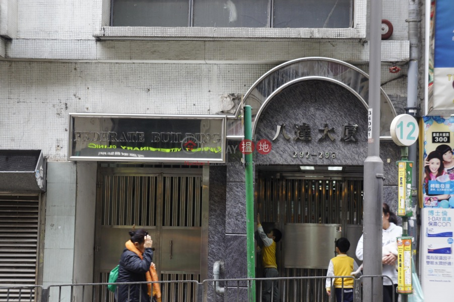 Federate Building (Federate Building) Sai Ying Pun|搵地(OneDay)(3)