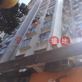 Block A Ko Fu Building|高富樓 A座