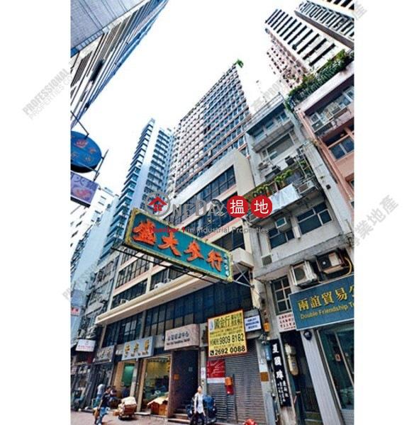 永德商業中心|西區永德商業中心(Wing Tuck Commercial Centre)出售樓盤 (tat@p-04160)