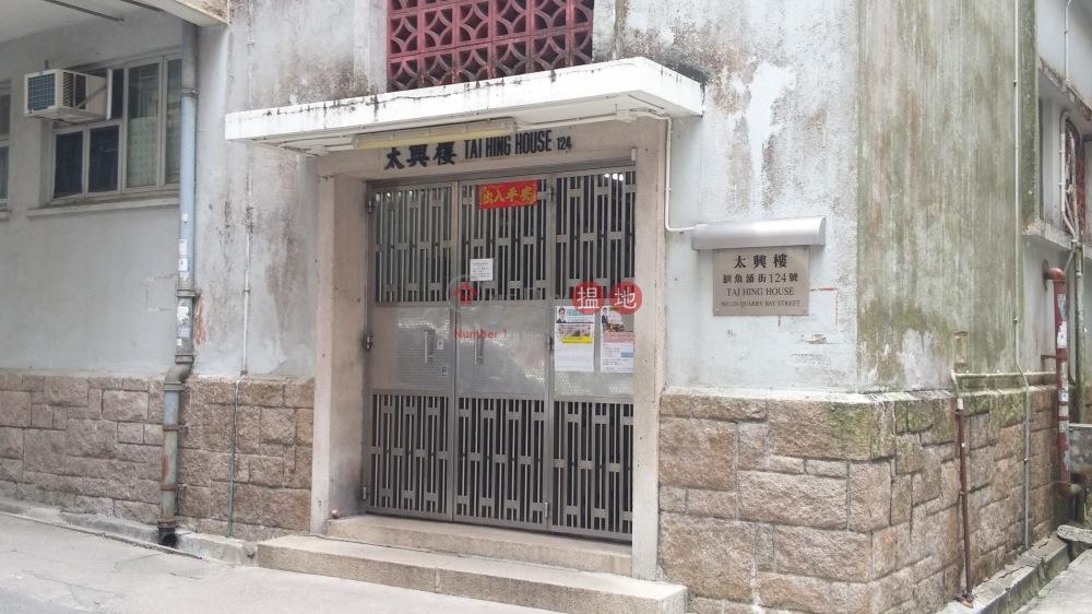 Tai Hing House (Tai Hing House) Quarry Bay|搵地(OneDay)(2)