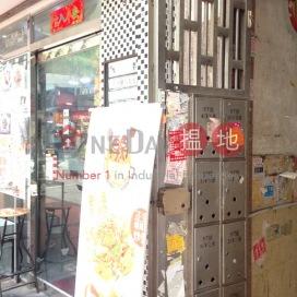 上海街57-59號,佐敦, 九龍