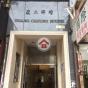 增祥大廈 (Tsang Cheung House) 九龍城彌敦道444-446號 - 搵地(OneDay)(2)