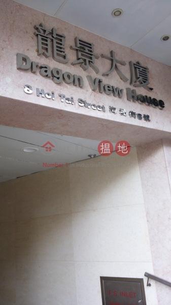 龍景大廈 (Dragon View Building) 鰂魚涌 搵地(OneDay)(4)