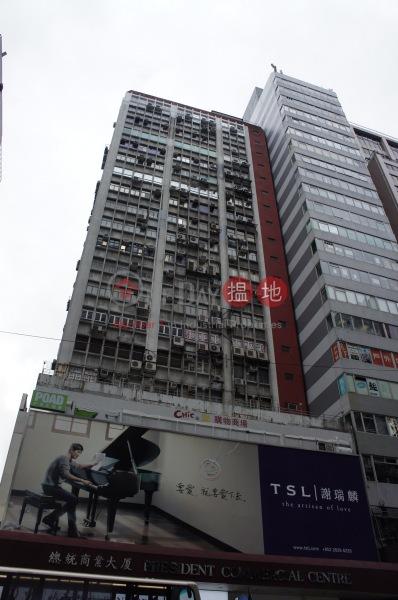 總統商業大廈 (President Commercial Centre) 旺角|搵地(OneDay)(2)