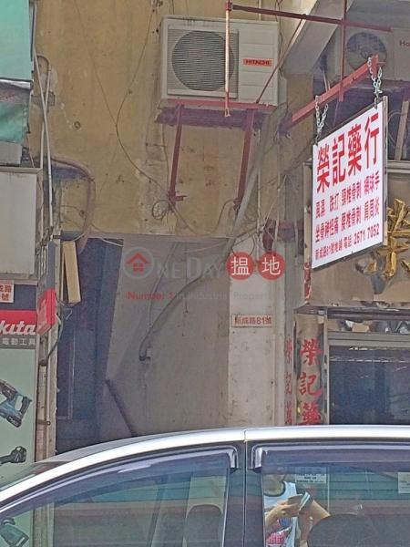 新成路81號 (San Shing Avenue 81) 上水|搵地(OneDay)(3)