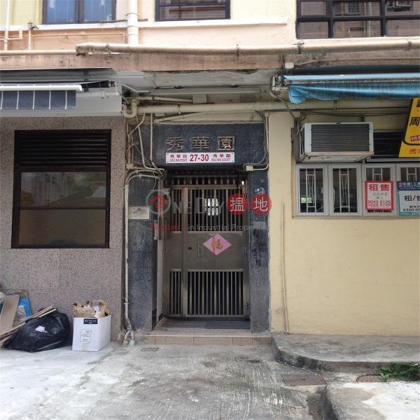 Sau Wa Court (Sau Wa Court) Wan Chai|搵地(OneDay)(5)