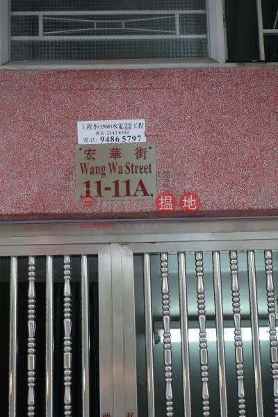 11-11A Wang Wa Street (11-11A Wang Wa Street) Shau Kei Wan|搵地(OneDay)(2)