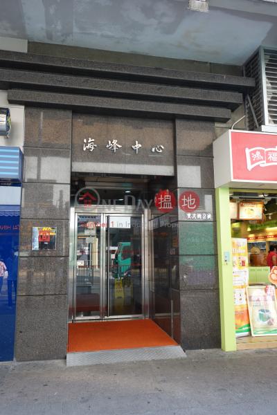 海峰中心 (Hoi Fung Centre) 筲箕灣|搵地(OneDay)(2)