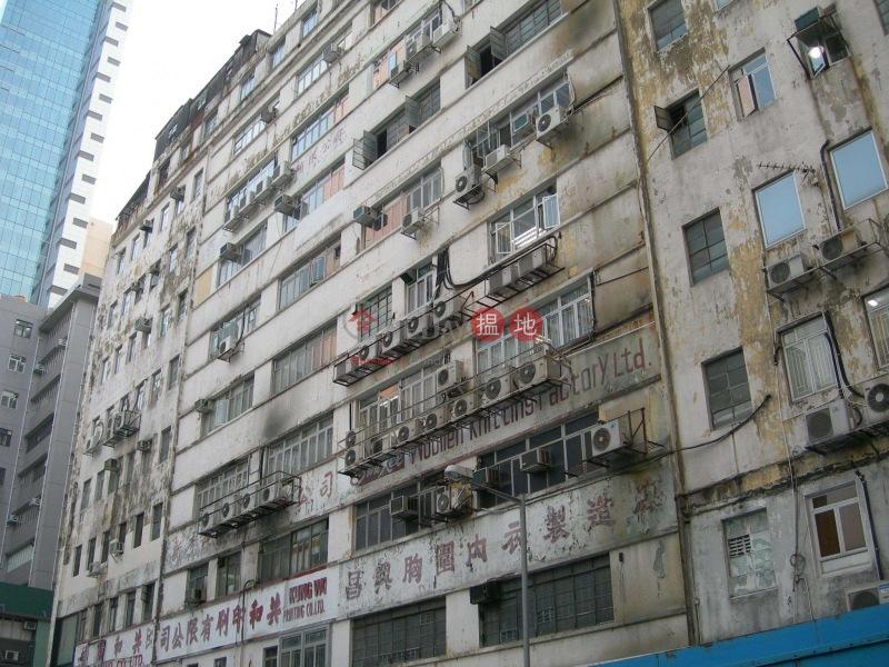 Wing Hong Factory Building (Wing Hong Factory Building) Cheung Sha Wan|搵地(OneDay)(1)