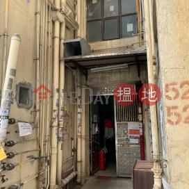 52A Ngan Hon Street,To Kwa Wan, Kowloon
