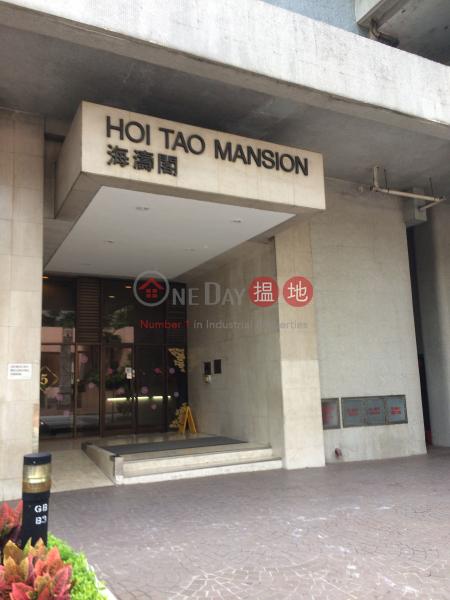 海濤閣 | 海濱花園 (Hoi Tao Mansion | Riviera Gardens) 荃灣東|搵地(OneDay)(2)