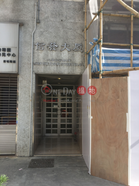 信發大廈 (Shun Fat Building) 元朗|搵地(OneDay)(2)