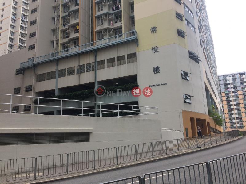 Sheung Yuet House, Upper Ngau Tau Kok Estate (Sheung Yuet House, Upper Ngau Tau Kok Estate) Ngau Tau Kok 搵地(OneDay)(1)