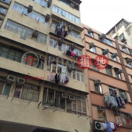 249 Yu Chau Street,Sham Shui Po, Kowloon