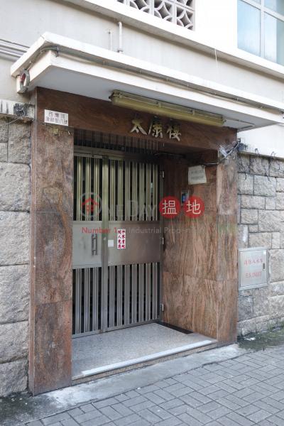Tai Hong House (Tai Hong House) Sai Wan Ho|搵地(OneDay)(1)