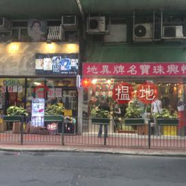 280-282 Queen\'s Road Central,Sheung Wan, Hong Kong Island