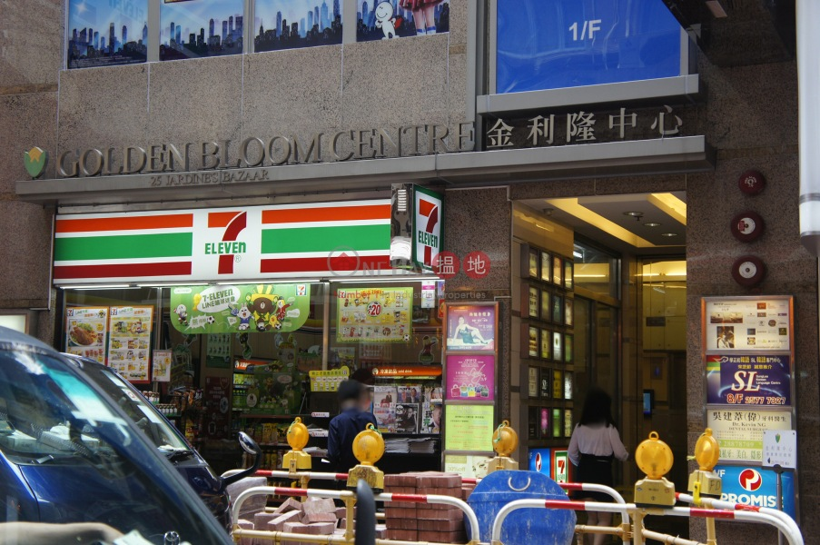 Golden Bloom Centre (Golden Bloom Centre) Causeway Bay|搵地(OneDay)(2)