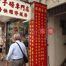 上海街273號,油麻地, 九龍