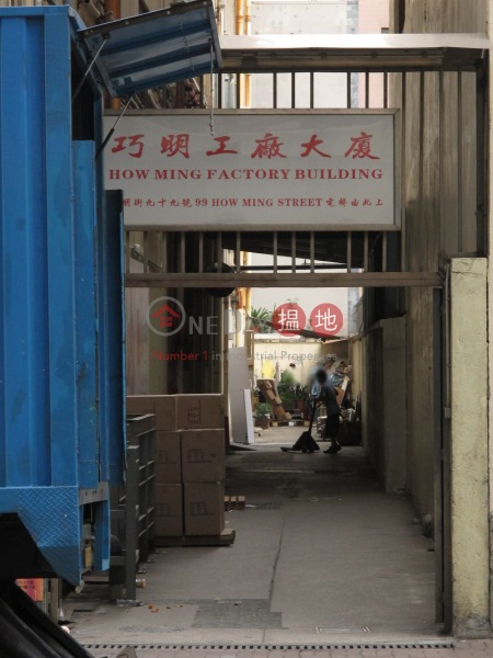 How Ming Factory Building (How Ming Factory Building) Kwun Tong|搵地(OneDay)(5)
