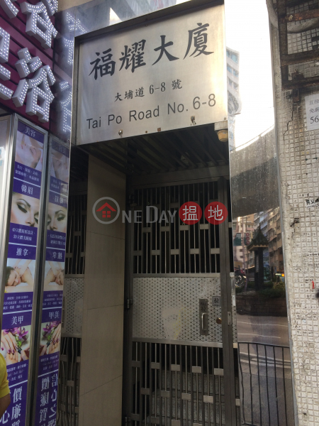 Fook Yiu Building (Fook Yiu Building) Sham Shui Po|搵地(OneDay)(1)