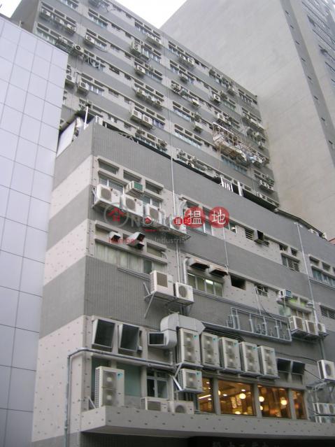 毅力工業中心|觀塘區毅力工業中心(Everest Industrial Centre)出售樓盤 (chris-05322)_0