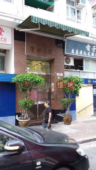 Po Tin Building (Po Tin Building) Shek Kip Mei|搵地(OneDay)(4)