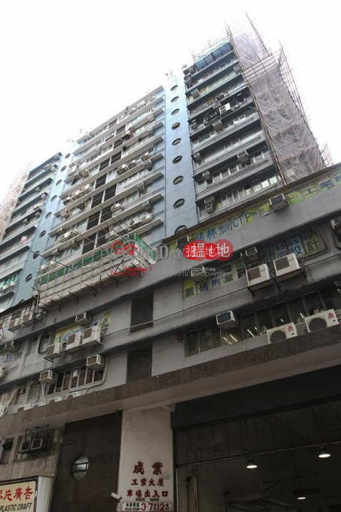 成業工業大廈 (lcpc7-05724)|觀塘區成業工業大廈(Shing Yip Industrial Building)出租樓盤 (lcpc7-05724)_0