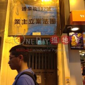 132 Tung Choi Street,Mong Kok, Kowloon