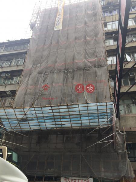 449 Reclamation Street (449 Reclamation Street) Mong Kok 搵地(OneDay)(1)