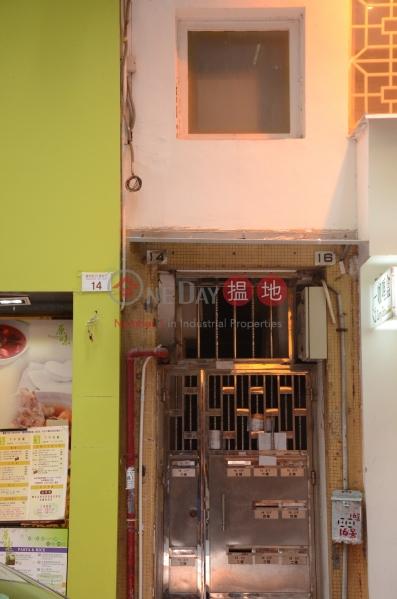 禧利街14號 (14 Hillier Street) 上環|搵地(OneDay)(1)