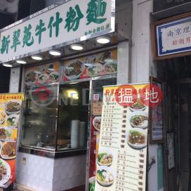 白加士街129號,佐敦, 九龍
