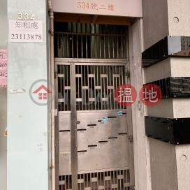 334 Ma Tau Wai Road,To Kwa Wan, Kowloon