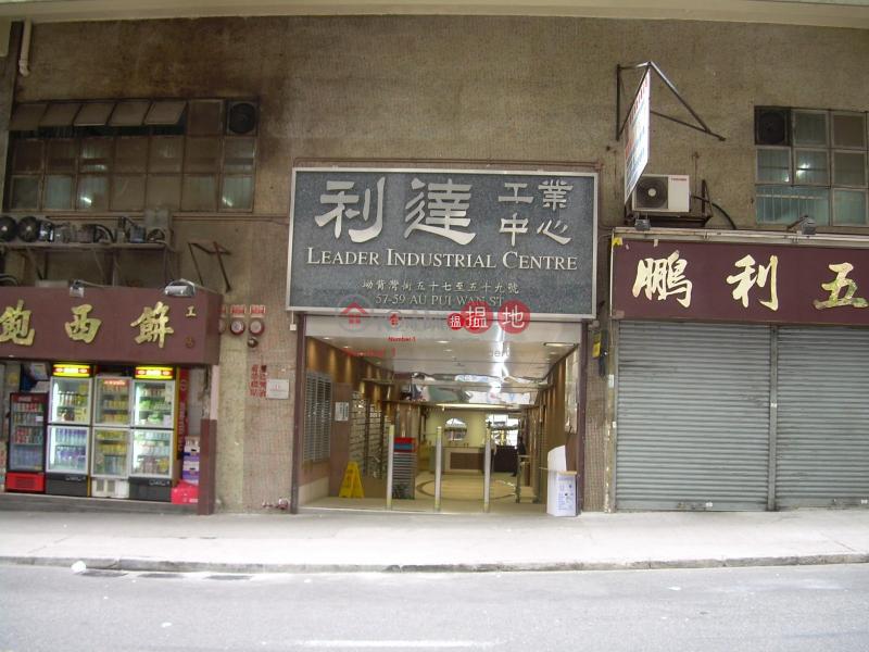 香港搵樓|租樓|二手盤|買樓| 搵地 | 工業大廈出租樓盤-利達工業中心