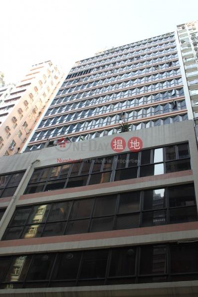 永德商業中心 (Wing Tuck Commercial Centre) 上環|搵地(OneDay)(3)