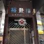 裕景樓 (Yue King Building) 油尖旺上海街293號|- 搵地(OneDay)(3)