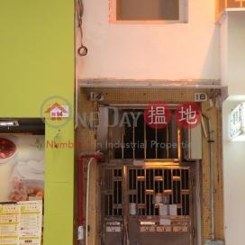 禧利街14號,上環, 香港島