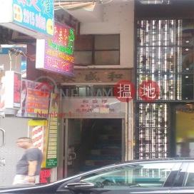 Wo Shing Building,Tsuen Wan East, New Territories