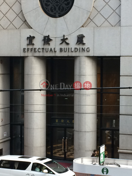宜發大廈 (Effectual Building) 灣仔|搵地(OneDay)(3)