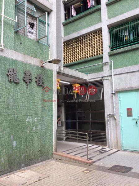 Lower Wong Tai Sin (1) Estate - Lung Wah House Block 7 (Lower Wong Tai Sin (1) Estate - Lung Wah House Block 7) Wong Tai Sin|搵地(OneDay)(1)