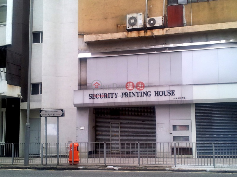 香港安全印刷大廈 (Security Printing House) 新蒲崗 搵地(OneDay)(2)