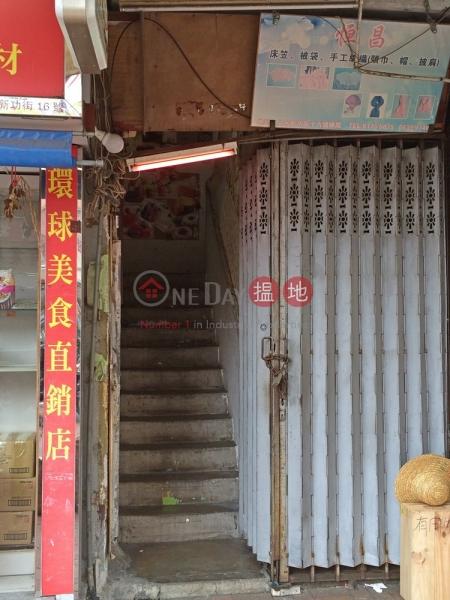 新功街16號 (San Kung Street 16) 上水|搵地(OneDay)(1)