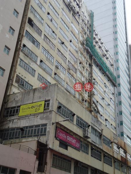 怡華工業大廈|南區怡華工業大廈(E Wah Factory Building)出售樓盤 (WE0001)