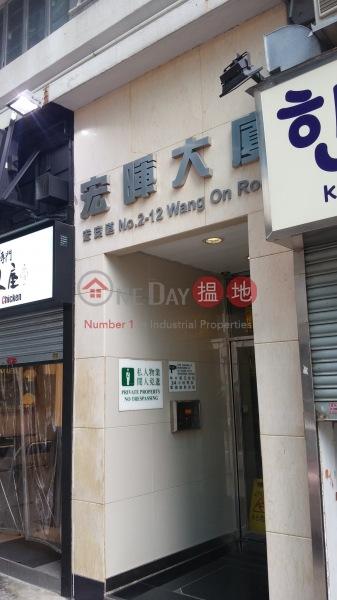 宏輝大廈 (Wang Fai Mansion) 炮台山|搵地(OneDay)(4)