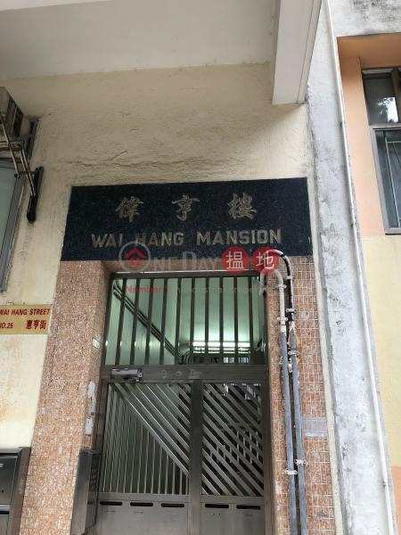 Wai Hang Mansion (Wai Hang Mansion) Sai Wan Ho 搵地(OneDay)(2)
