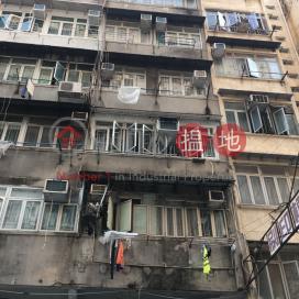 123 Yee Kuk Street|醫局街123號