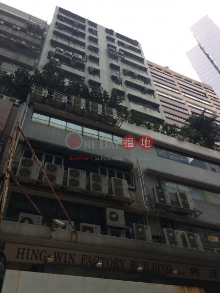 興運工業大廈 (Hing Win Factory Building) 觀塘|搵地(OneDay)(1)