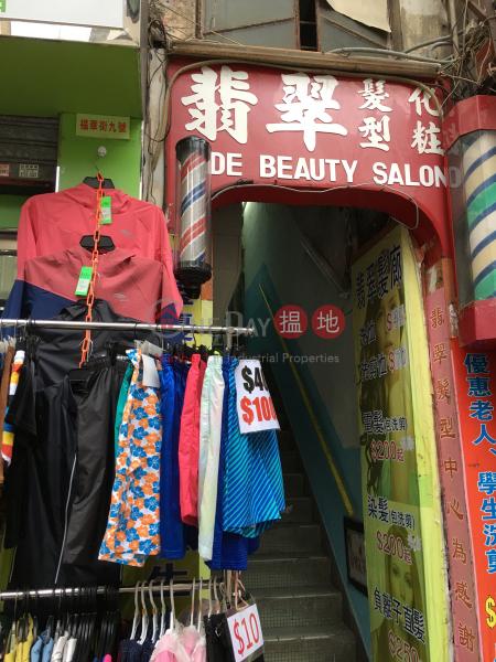 福華街9號 (9 Fuk Wa Street) 深水埗|搵地(OneDay)(3)
