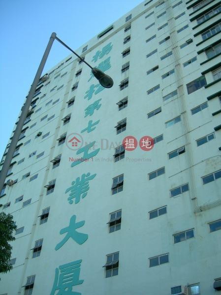 Yeung Yiu Chung No.7 Industrial Building (Yeung Yiu Chung No.7 Industrial Building) Siu Sai Wan|搵地(OneDay)(3)
